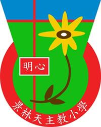 景林天主教小學校徽