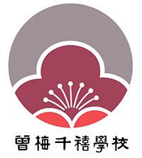 曾梅千禧學校校徽