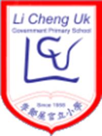 李鄭屋官立小學校徽
