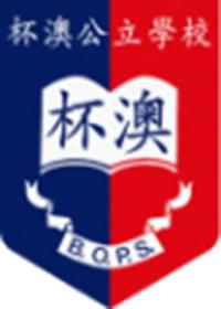 杯澳公立學校校徽