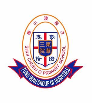 東華三院水泉澳小學校徽