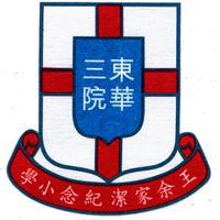 東華三院王余家潔紀念小學校徽