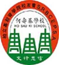 柏立基教育學院校友會何壽基學校校徽