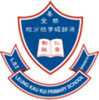樂善堂梁銶琚學校(分校)校徽