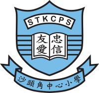 沙頭角中心小學校徽