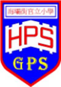 海壩街官立小學校徽