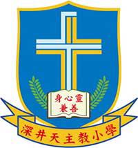 深井天主教小學校徽
