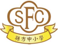 港九街坊婦女會孫方中小學校徽