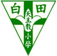 白田天主教小學校徽