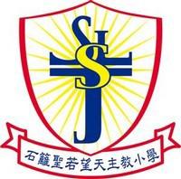 石籬聖若望天主教小學校徽