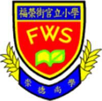 福榮街官立小學校徽
