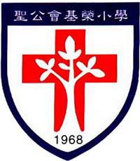 聖公會基榮小學校徽