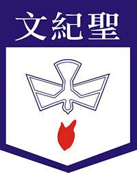 聖公會聖紀文小學校徽