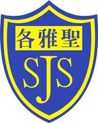 聖公會聖雅各小學校徽