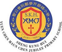 聖公會阮鄭夢芹銀禧小學校徽