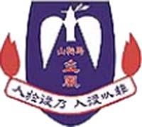 聖公會馬鞍山主風小學校徽