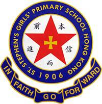 聖士提反女子中學附屬小學校徽