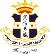 聖士提反書院附屬小學校徽