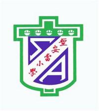聖安當小學校徽