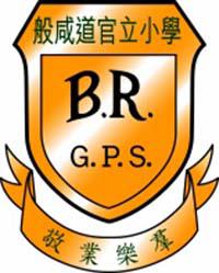 般咸道官立小學校徽