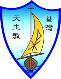荃灣天主教小學校徽