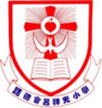 路德會呂祥光小學校徽