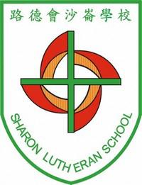 路德會沙崙學校校徽