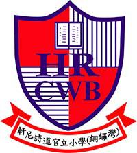 軒尼詩道官立小學(銅鑼灣)校徽