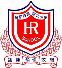 軒尼詩道官立小學校徽