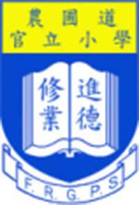 農圃道官立小學校徽