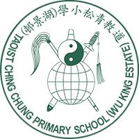 道教青松小學(湖景邨)校徽