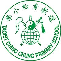 道教青松小學校徽
