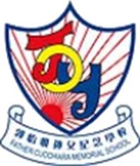 郭怡雅神父紀念學校校徽