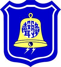 鐘聲學校校徽