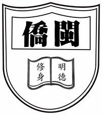 閩僑小學校徽