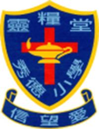 靈糧堂秀德小學校徽
