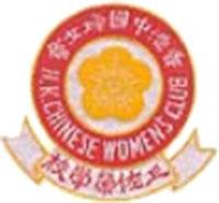 香港中國婦女會丘佐榮學校校徽