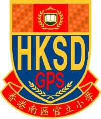香港南區官立小學校徽