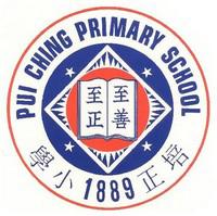 香港培正小學校徽