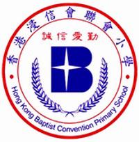 香港浸信會聯會小學校徽