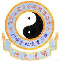 香港道教聯合會圓玄學院陳呂重德紀念學校校徽