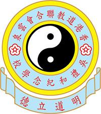 香港道教聯合會雲泉吳禮和紀念學校校徽