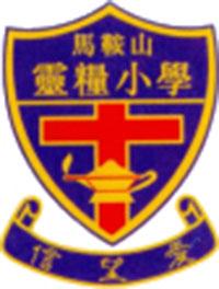 馬鞍山靈糧小學校徽