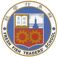 鮮魚行學校校徽