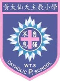 黃大仙天主教小學校徽
