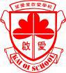 中華基督教會望覺堂啟愛學校校徽