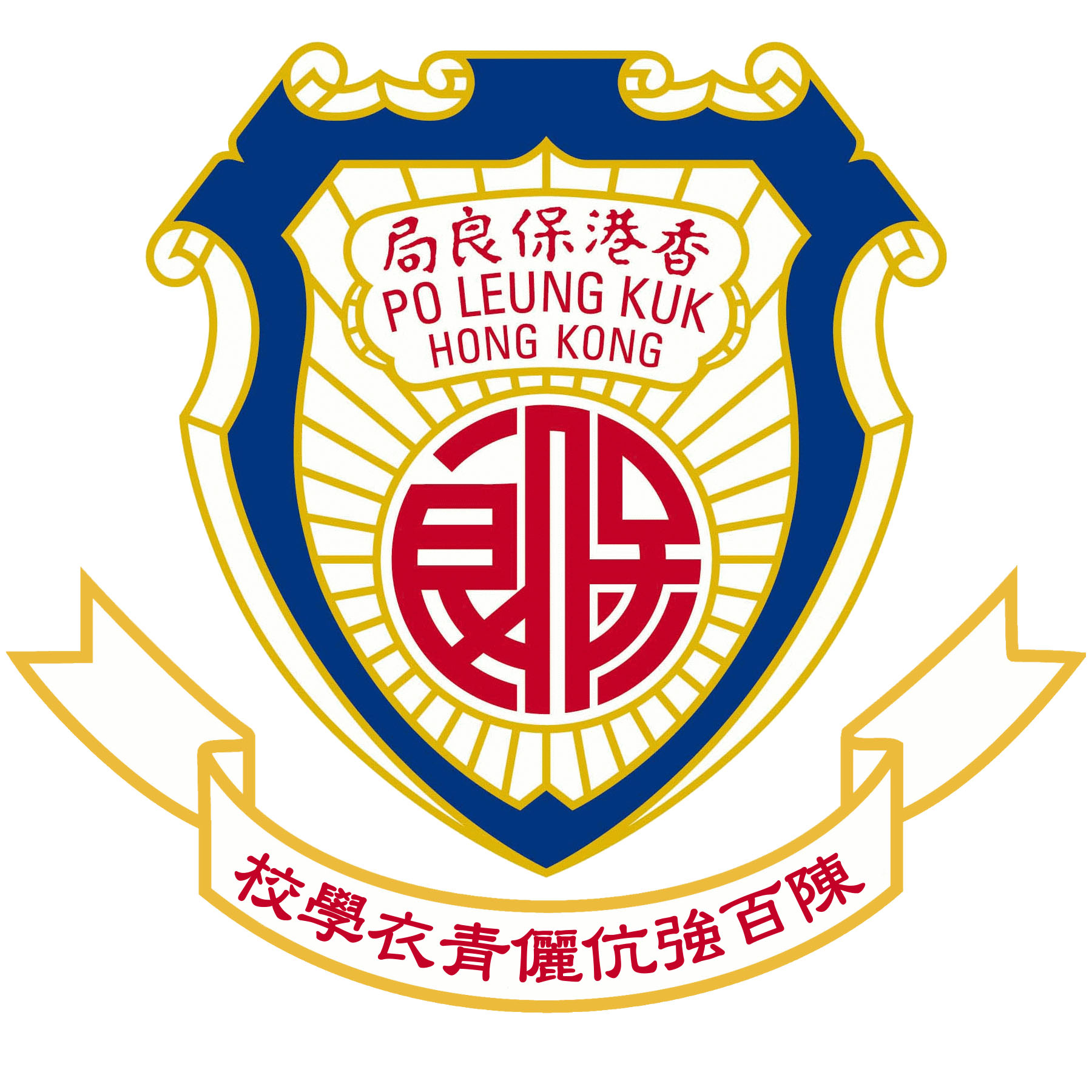 保良局陳百強伉儷青衣學校校徽