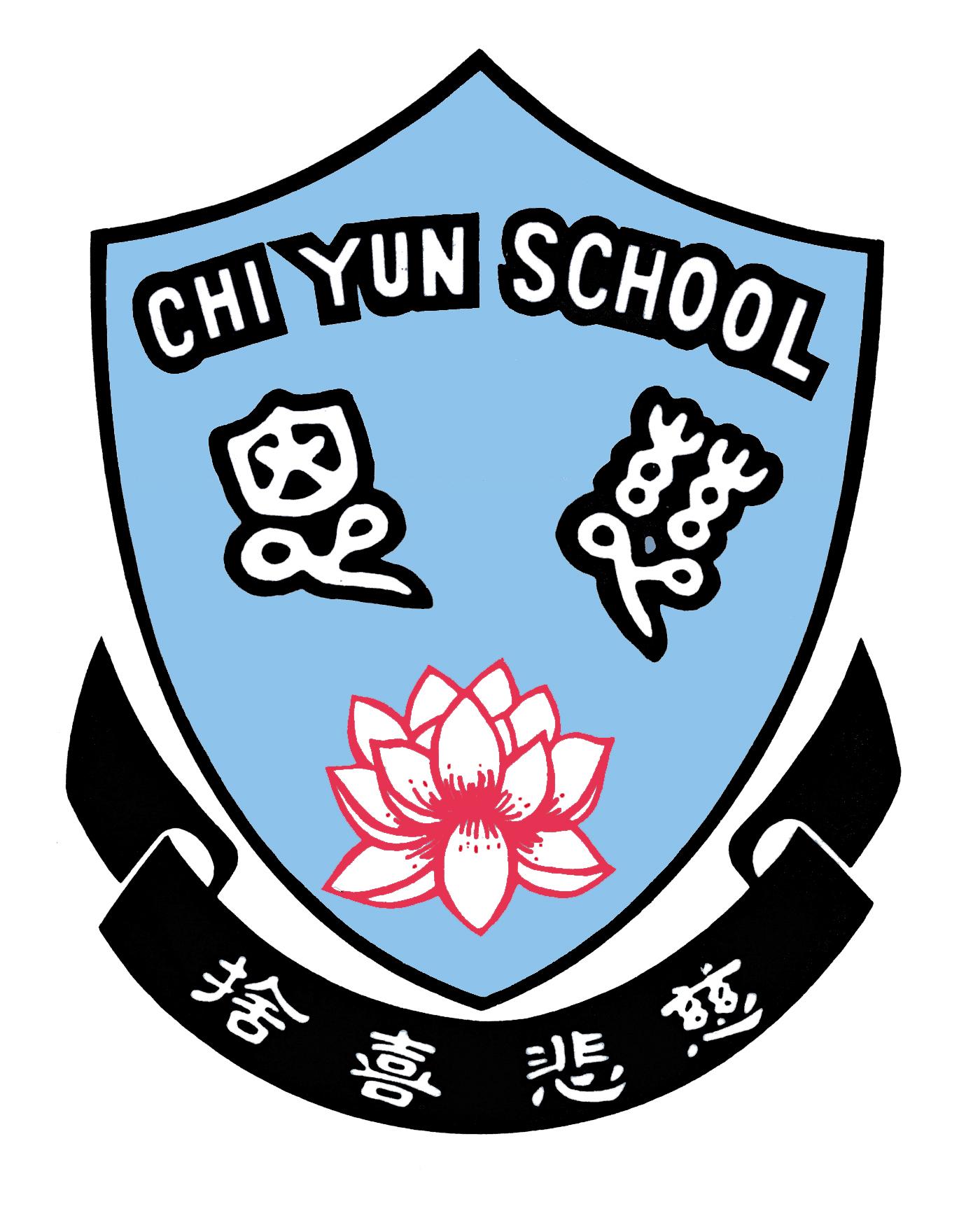 慈恩學校校徽