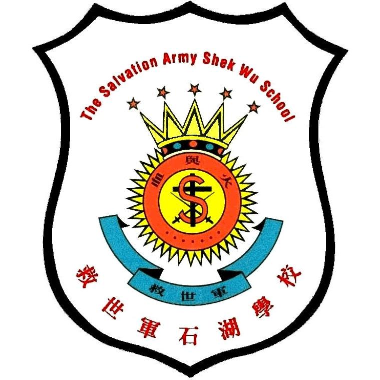救世軍石湖學校校徽