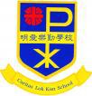 明愛樂勤學校校徽
